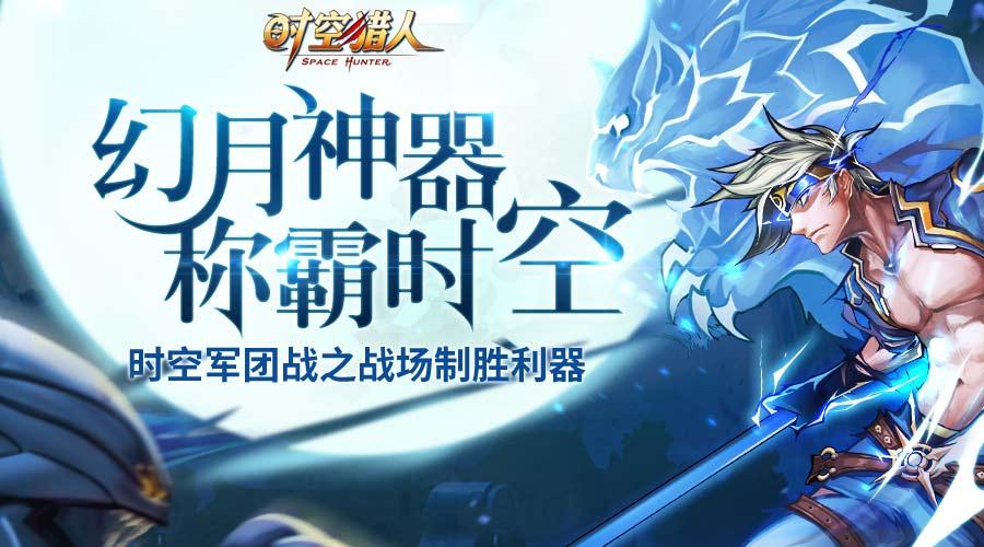 《时空猎人》2月8日更新公告-时空猎人-银汉游戏图片