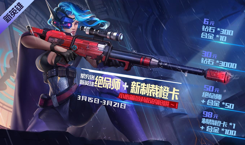 3月15日更新公告 新英雄绝命师登场!